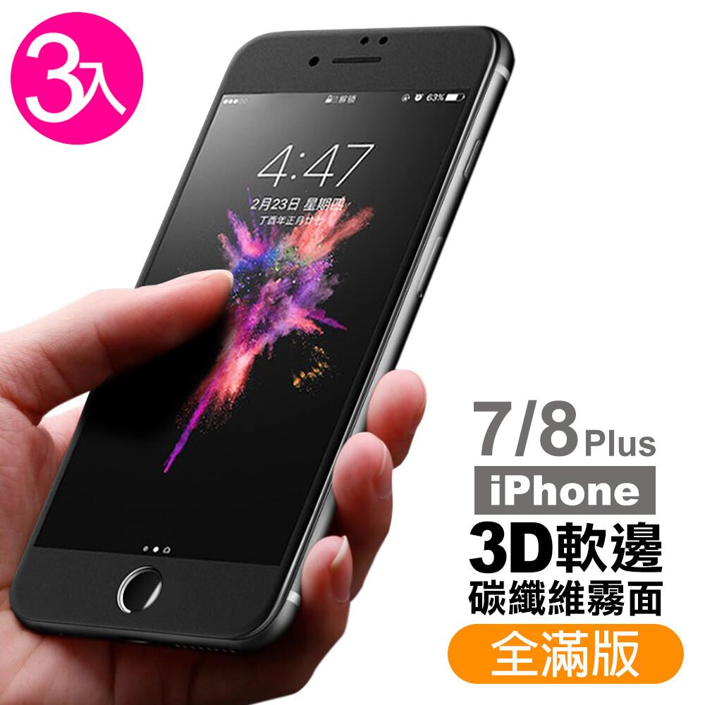 超值3件組 iphone 7/8 plus 軟邊 滿版 霧面 9h 鋼化玻璃膜 保護貼