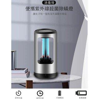 土城現貨 新款便攜式 消毒燈(含臭氧)消除甲醛 蟎蟲 無臭氧消毒燈