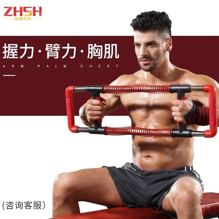 臂力器男士壓力器握力棒鍛煉胸肌訓練健身器材家用練臂肌臂力棒 全館免運