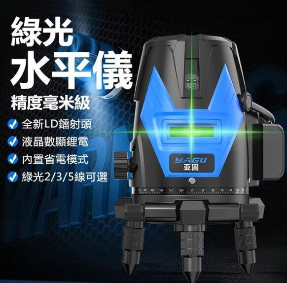 現貨德國LD綠光水平儀 5線可選可打斜線 紅外線水平儀 高精度強光雷射水平儀 凡客名品
