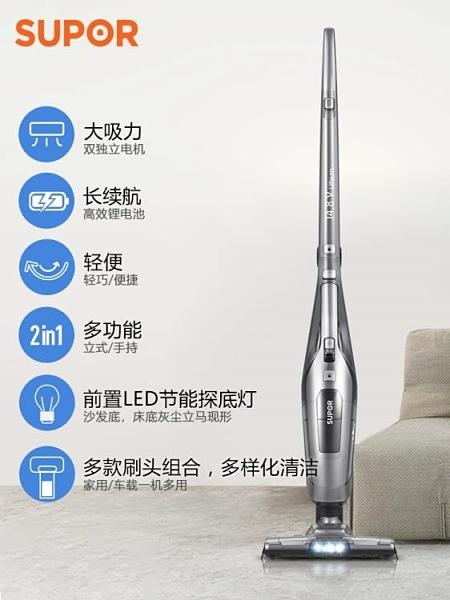 吸塵器 蘇泊爾吸塵器家用小型強大功率無線超手持式靜音強力吸成器吸塵機 MKS卡洛琳