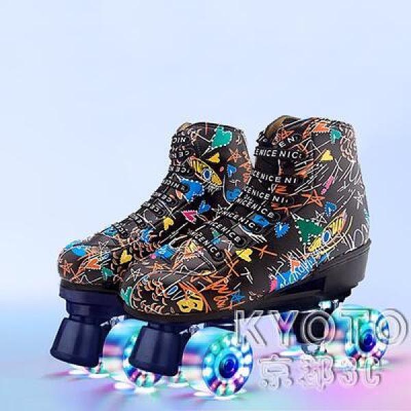 炫酷閃光雙排溜冰鞋成人男女皮四輪輪滑鞋兒童溜冰場旱冰鞋 YJT【快速出貨】