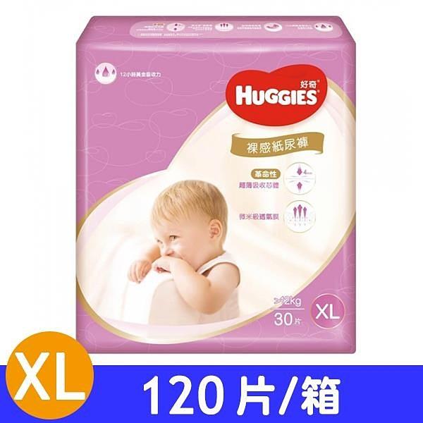 【南紡購物中心】【好奇】裸感紙尿褲 XL120片 (30x4包/箱)