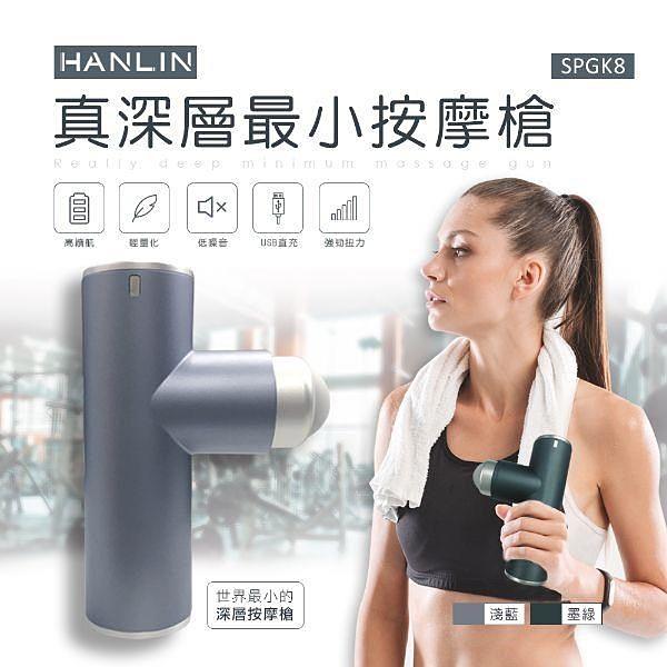 【南紡購物中心】HANLIN-SPGK8- 最小真深層口袋按摩槍