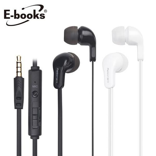 【南紡購物中心】E-books S76 經典款音控接聽入耳式耳機