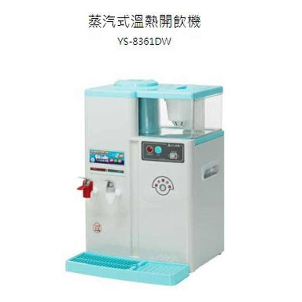 【南紡購物中心】元山 YS-8361DW  溫熱開飲機