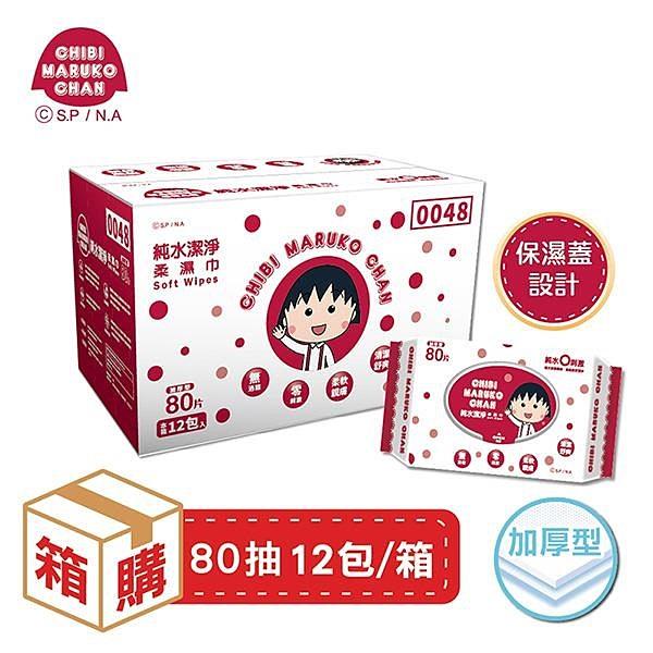 【南紡購物中心】櫻桃小丸子 純水潔淨柔濕紙巾(加厚加蓋) 80抽x12包