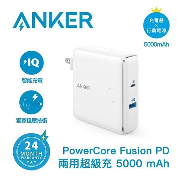 【南紡購物中心】ANKER A1622 PowerCore Fusion PD行動電源5000mAh (白)