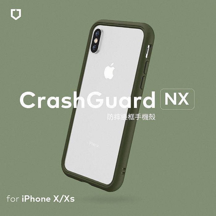 犀牛盾 iPhone X/XS共用 CrashGuard NX 模組化防摔邊框殼 新色:軍綠/淺灰/薰衣紫薰