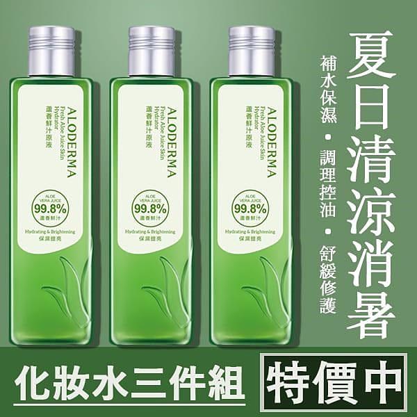 【南紡購物中心】ALODERMA璦露德瑪-特純蘆薈鮮汁原液460ML 三入組