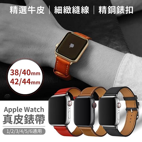 Apple Watch 通用款 真皮錶帶 Apple Watch 1/2/3/4/5/6/SE 替換帶 錶帶 皮錶帶 皮革