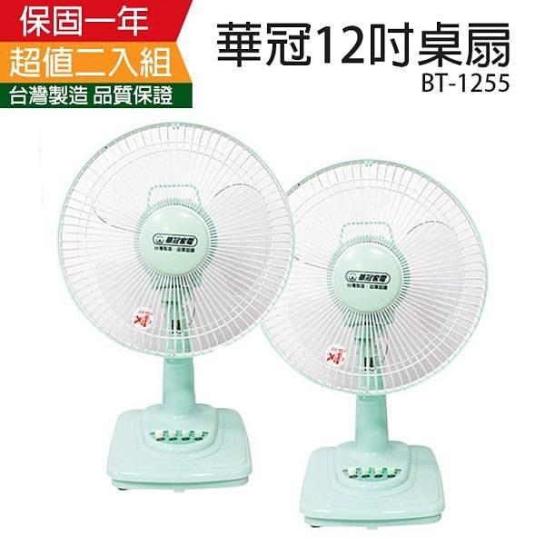 【南紡購物中心】《2入超值組》【華冠】MIT台灣製造 12吋桌扇/電風扇 BT-1255