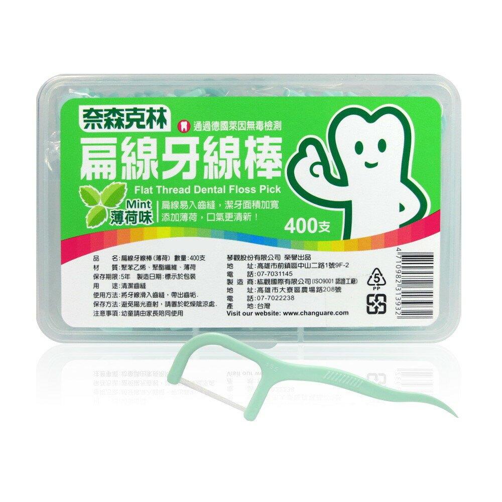 奈森克林薄荷扁線牙線棒 400入/盒 讓您口氣更清新自然