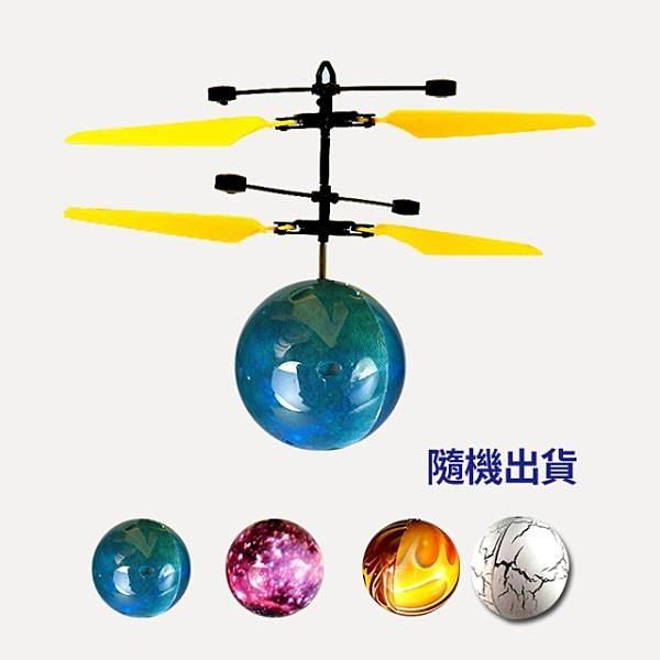 【南紡購物中心】酷炫玩具 星球感應飛行球-隨機出貨
