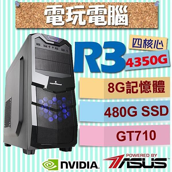 【南紡購物中心】華碩系列【天堂判官】AMD R3 4350G四核 GT710 電玩電腦(8G/480G SSD)