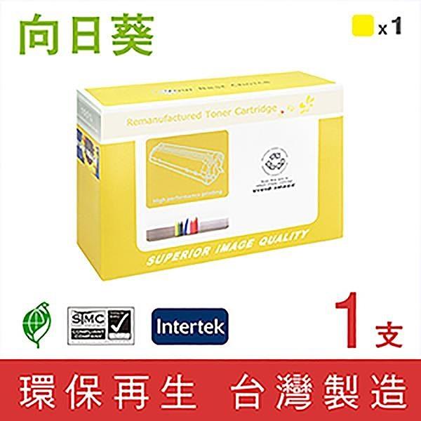 【南紡購物中心】[Sunflower 向日葵]for HP Q7562A (314A) 黃色環保碳粉匣