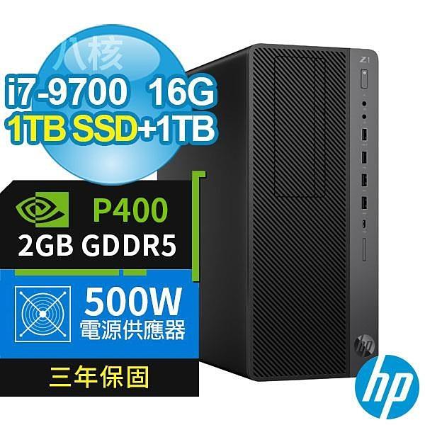 【南紡購物中心】HP Q370 商用工作站〈i7-9700/16G/1TB SSD+1TB/P400 2G/W10P/500W/3Y 〉