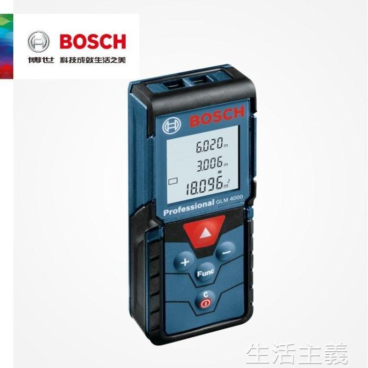 測距儀 博世紅外線激光測距儀高精度手持激光尺電子尺GLM4000測距儀 聖誕節全館免運