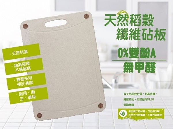【南紡購物中心】【ROYAL HOUSE】天然稻殼纖維砧板-大