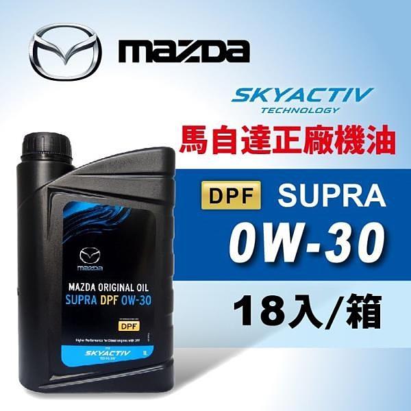 【南紡購物中心】MAZDA SKYACTIV 0W30 全合成長效汽柴油引擎機油 原廠機油(整箱18入)