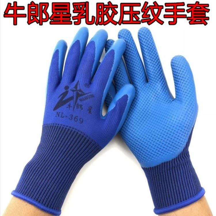 正品牛郎星勞保手套耐磨工作男膠皮橡膠防割手套耐用工人透氣帶膠 全館免運