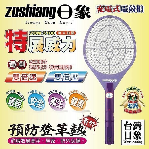 【南紡購物中心】【1入組】日象 ZOM-3100 特展威力電蚊拍(充電式特大拍)
