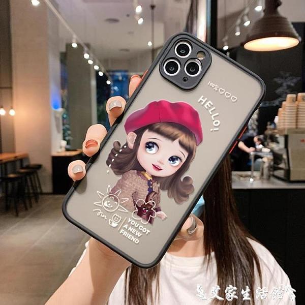 蘋果11手機殼12娃娃個性創意xsmax透明x磨砂xr適用iphone12promax可愛小女孩12mini防摔 艾家