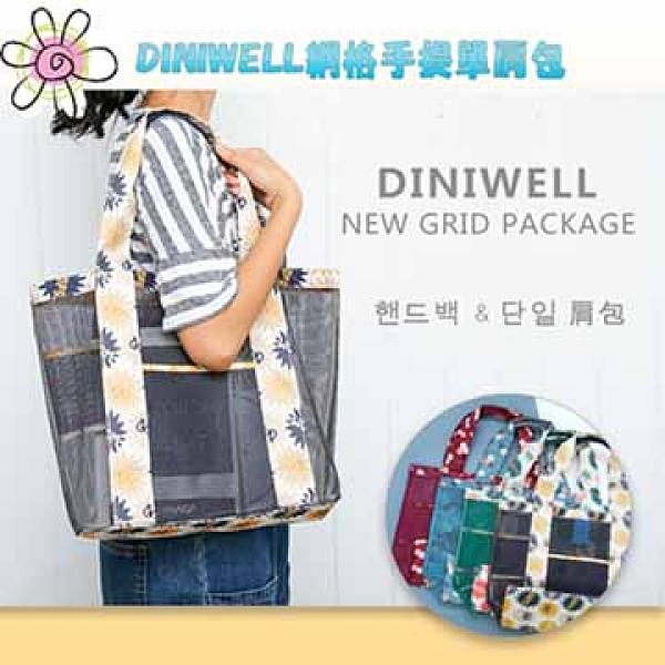 【南紡購物中心】DINIWELL網格手提包單肩包