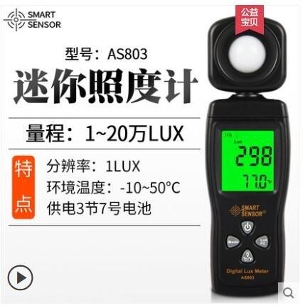 照度計 希瑪照度計測光儀照度儀亮度計測試儀器流明表數字光照度計高精度   凡客名品
