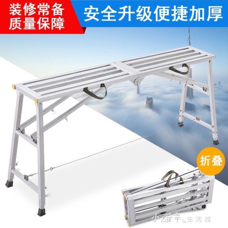 【現貨85折領劵雙折】折疊梯馬凳折疊升降加厚裝修行走工裝特厚拆疊多功能家用伸縮腳手架平台