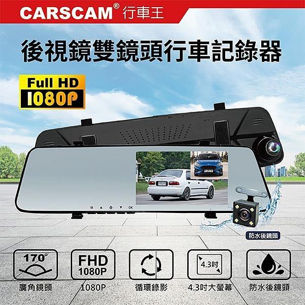 【南紡購物中心】行走天下 RS074  雙鏡頭1080P後視鏡行車記錄器 (贈16G)