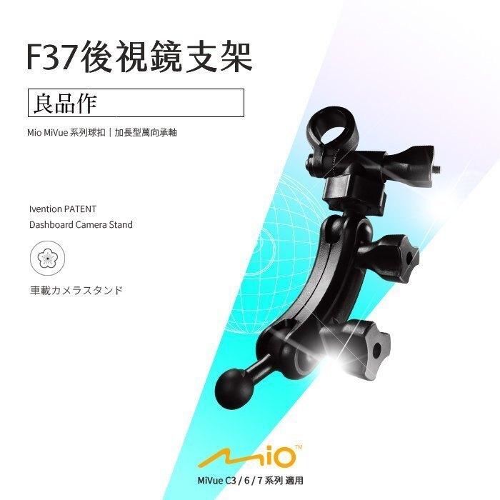F37 Mio 行車記錄器 專用【超長軸 後視鏡支架】Mio 688S 698 781 781 792 破盤王 台南