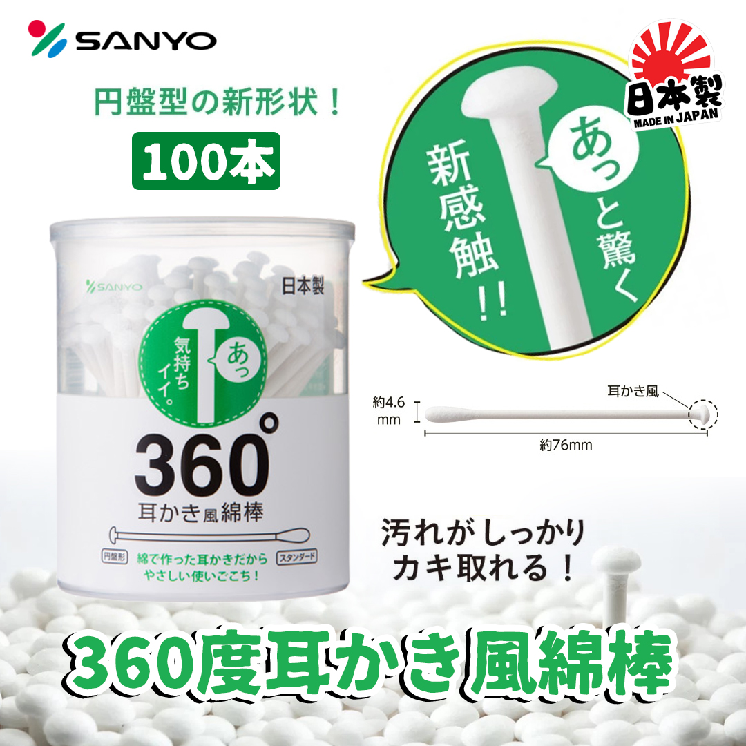 《HOYA-Life日本生活館》日本製 SANYO 山洋 360度 棉花棒 耳扒 100支入盒裝