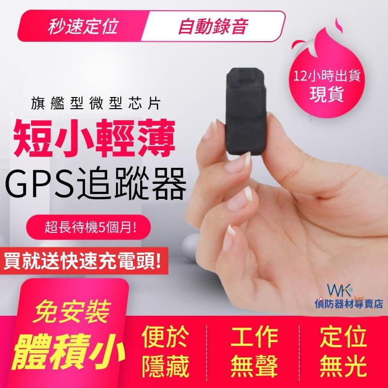 全功能GPS微型定位跟踪器 車輛防盗器 迷你定位器 體積小巧 衛星追踪 錄音功能 報警功能