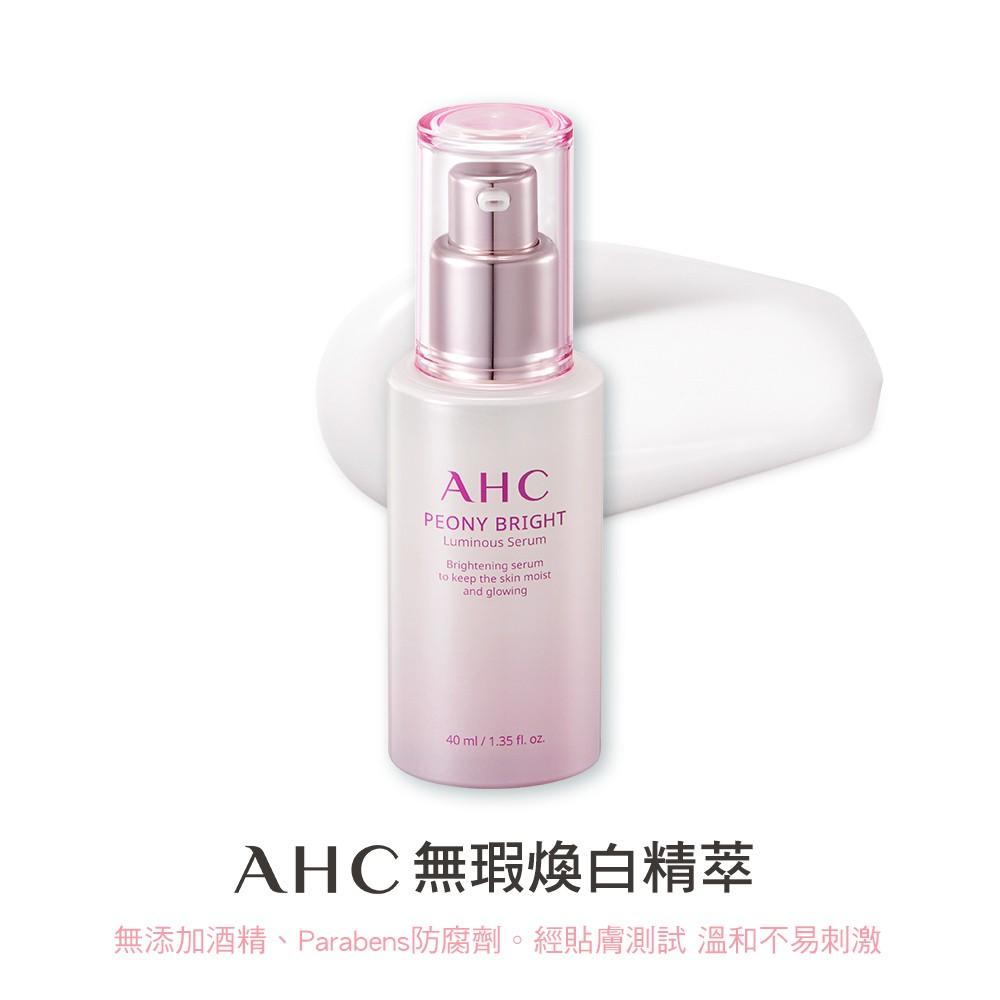 AHC 無瑕煥白精萃 10ml