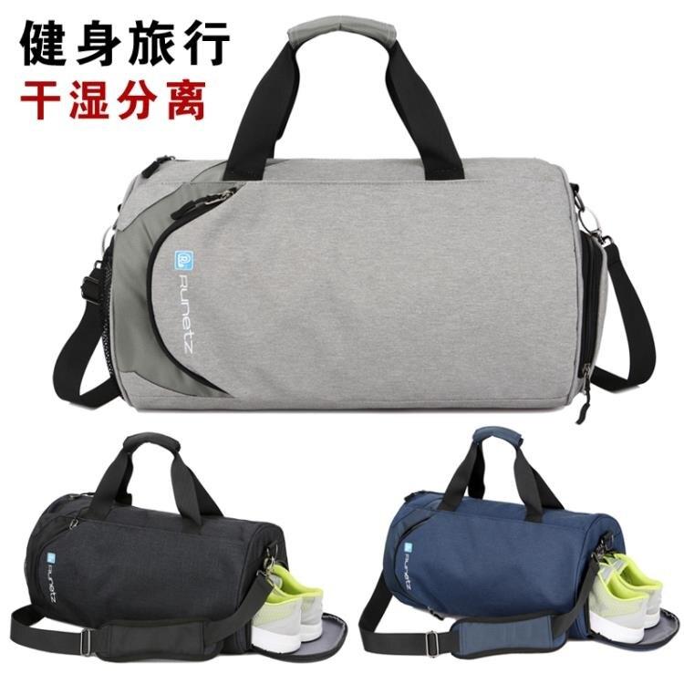 健身包 健身包男干濕分離游泳訓練運動包女行李袋大容量單肩手提旅行背包  多色小屋
