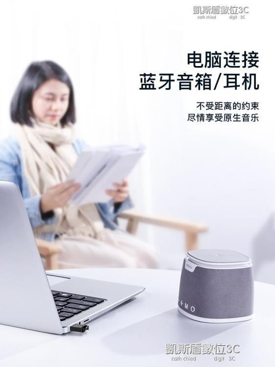 適配器電腦藍芽適配器臺式機ps4筆記本4.0免驅動5.0外置usb藍芽接收器發射器  凡客名品