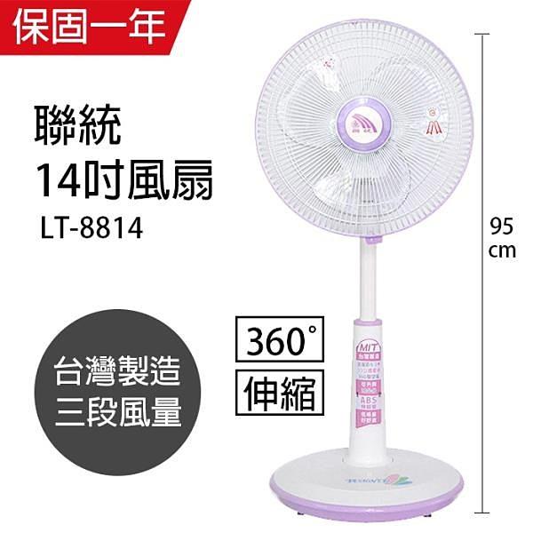 【南紡購物中心】【聯統】MIT台灣製造 14吋3D擺頭升降電風扇(靜音/送風達6.5公尺)LT8814