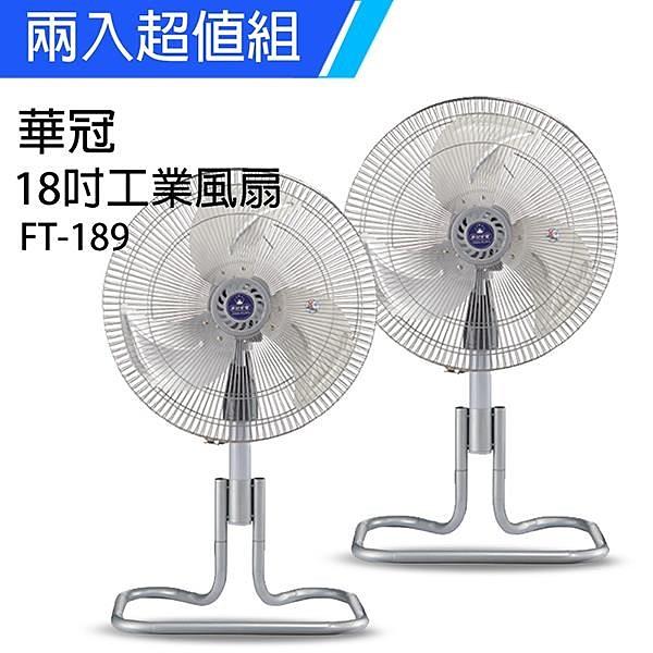 【南紡購物中心】《2入超值組》【華冠】MIT台灣製造 18吋升鋁葉升降工業立扇/強風電風扇 FT189