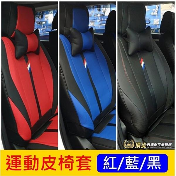 LUXGEN納智捷【S3運動座椅套】S3車內酷炫椅套 前座後座皮革坐墊 透氣保護坐椅套