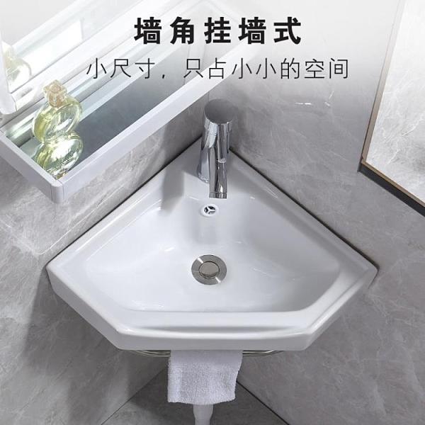 A款配下水 三角盆不銹鋼支架洗手盆壁掛式洗臉盆小戶型衛生間迷你轉角小號盆