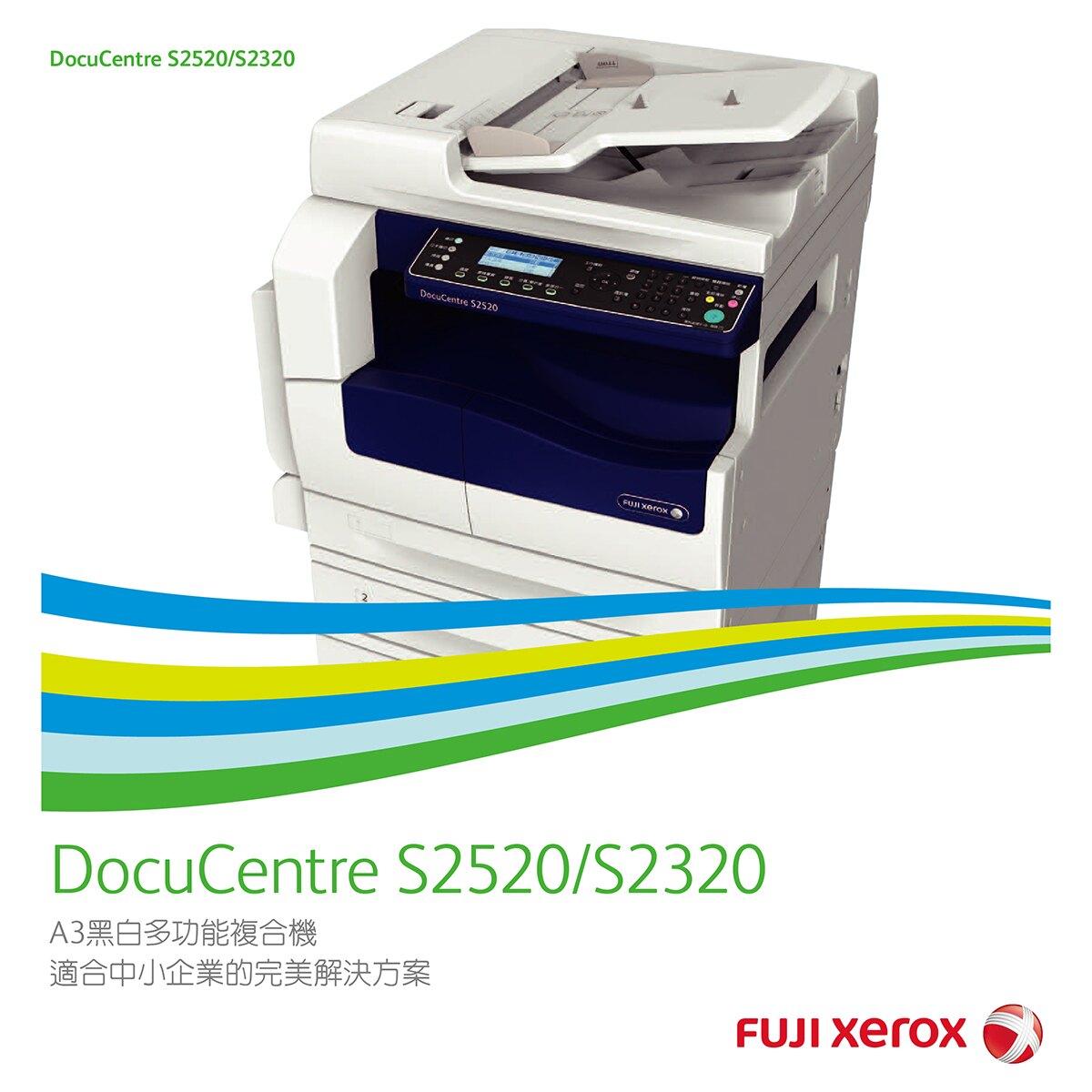 富士全錄 Fuji Xerox DocuCentre S2520 A3黑白多功能複合機 影印 列印 傳真 彩掃