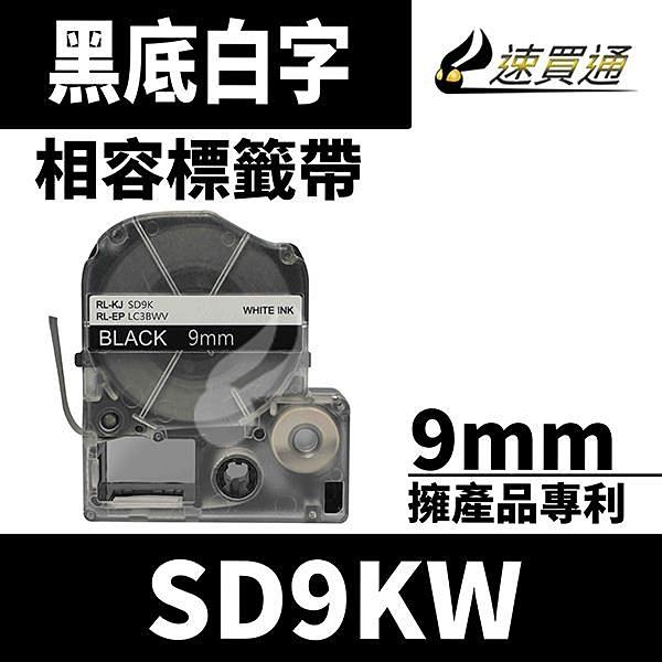 【南紡購物中心】【速買通】EPSON LC-3BWV/LK-3BWV/SD9KW/黑底白字/9mmx8m 相容標籤帶