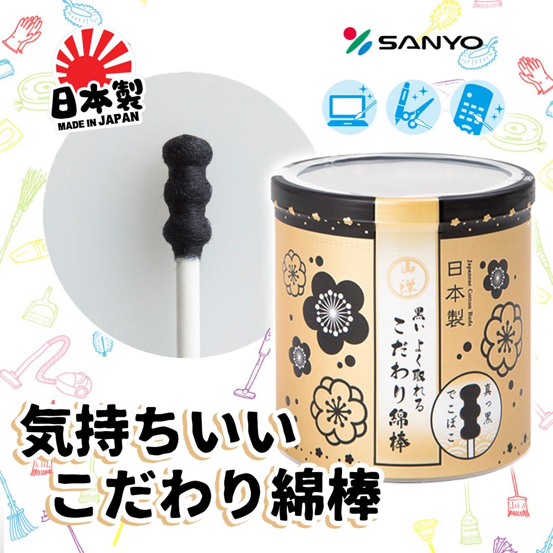 《HOYA-Life日本生活館》日本製 SANYO 山洋 黑炭 棉花棒 耳扒 150支入盒裝