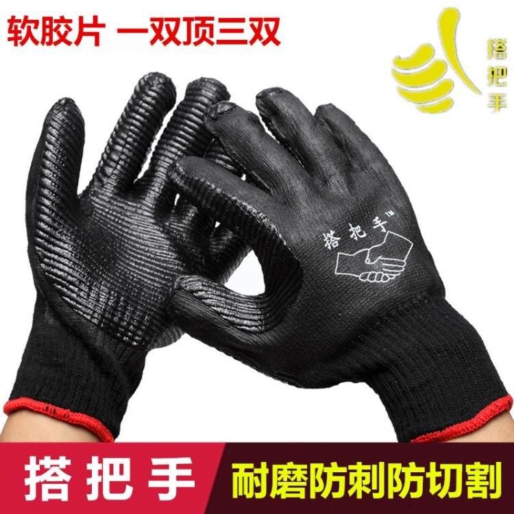 搭把手黑軟膠片浸涂掛膠勞保手套加厚耐磨防切割防刺防油工作防護 聖誕節全館免運
