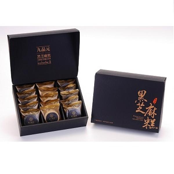 【南紡購物中心】頂級綜合芝麻糕(15入/盒) x1盒