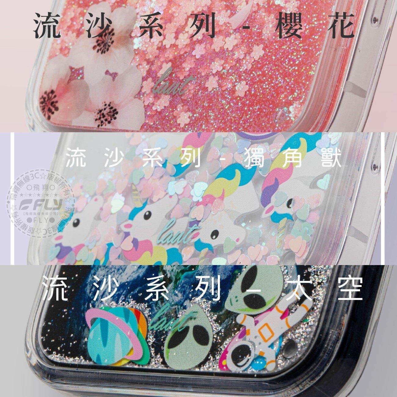 《飛翔無線3C》LAUT LIQUID GLITTER iPhone 12 / 12 Pro 流沙手機保護殼 6.1吋