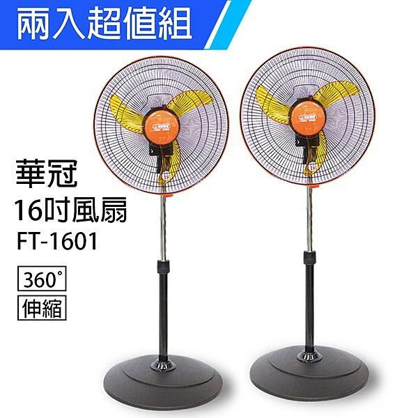 【南紡購物中心】《2入超值組》【華冠】MIT台灣製造 16吋升降桌立扇/強風電風扇(360度旋轉) FT1601