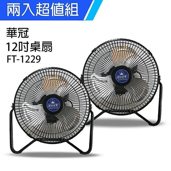 【南紡購物中心】《2入超值組》【華冠】MIT台灣製造 12吋鋁葉工業桌扇/強風電風扇 FT-1229