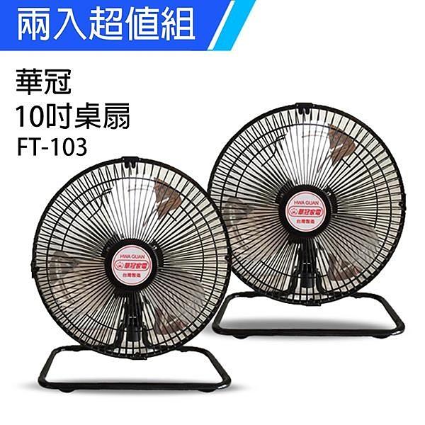 【南紡購物中心】《2入超值組》【華冠】MIT台灣製造10吋鋁葉桌扇/強風電風扇FT-103